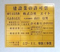法令登録票建設業の許可票事務所用