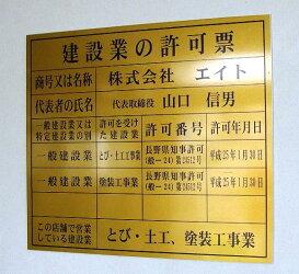 建設業の許可票事務所用文字記入350×400シルバー地