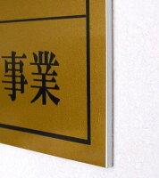 建設業の許可票事務所用文字記入350×400白地