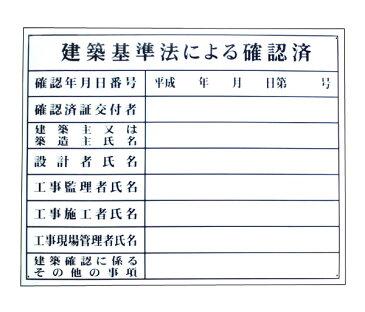 法令登録票 建築基準法による確認済 空欄文字記入