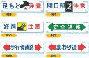吊り下げ標識 足もと注意 6種類 工事現場用安全標識 463-