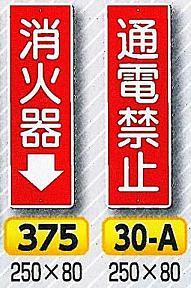 短冊標識 安全標識 消火器・通電禁止【送料300円ゆうパケット対応可】