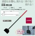 氷割り・貫太郎 強力氷層砕き棒 WT-1351
