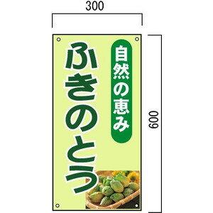 ふきのとう販売 山菜直売中 看板 600×300mm