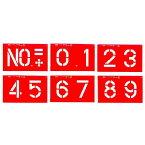 駐車場番号記入用シート(区画整理ナンバー用) MB170