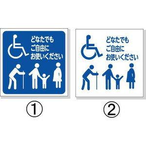 トイレ表示板 ピクトサイン【送料300円 ゆうパケット対応】トイレ150P3 どなたでもご自由にお使いください 150×150