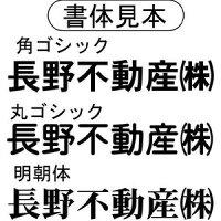 表札プレート会社・商店名看板表札プレート小5×25cm