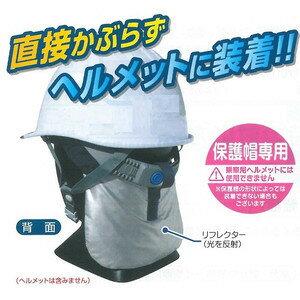 熱中症対策【送料300円 ゆうパケット対応可】クールネイビーヘルメット着用時専用冷却アイテム2個セットCN701