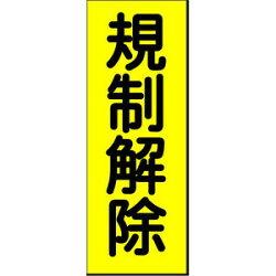規制解除マグネット板工事看板用10枚セット