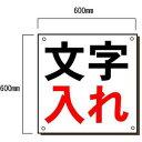 会社名、安全標語看板 特注文字入れ60cm角表示板