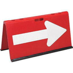 樹脂性矢印板山型両面矢印誘導板矢印部分反射赤白