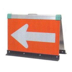 折りたたみ山型矢印板反射タイプ両面自立矢印板赤白中SB217