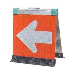 折りたたみ山型矢印板反射タイプ両面自立矢印板赤白小SB218