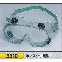 ゴーグル型保護メガネ 防護メガネ 3310