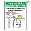 マンガ板450mm×600mm この現場では安全に石綿封じ込め等作業を行っています