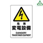 電気関係標識 「危険 変電設備」 804-96B (450×300mm) 鉄板 電気標識 JIS規格 安全標識