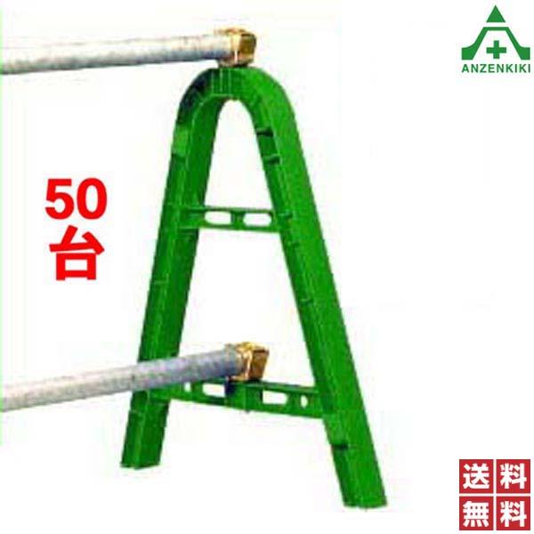 ★送料無料★ 単管バリケード(樹脂製) グリーン 50台セット:安全保安用品専門 安全機器(株)