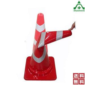 「高輝度反射フレックススコッチコーン(赤)」■メーカー直送につき代引き不可■