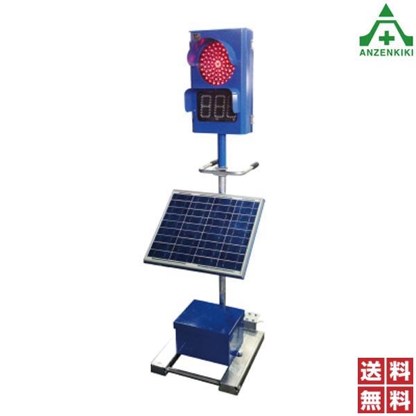 ティオック ソーラー式 工事用信号機 SO-2101型 200φ 1灯式 (メーカー直送/代引き不可) ソーラー信号機 工事現場