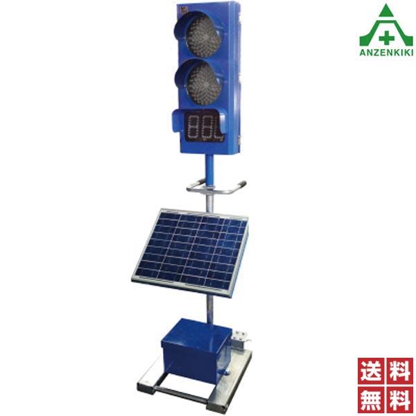 ティオック ソーラー式 工事用信号機 SO-2201型 200φ 2灯式 (メーカー直送/代引き不可) ソーラー信号機 工事現場