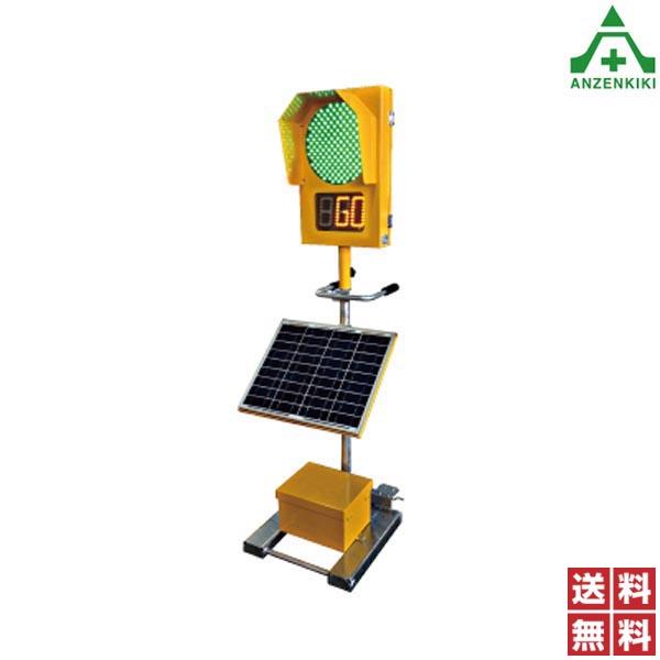 ティオック ソーラー式 工事用信号機 SO-3001型 300φ 1灯式 (メーカー直送/代引き不可) ソーラー信号機 工事現場