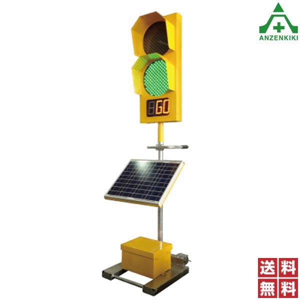 ティオック ソーラー式 工事用信号機 SO-3101型 300φ 2灯式 (メーカー直送/代引き不可) ソーラー信号機 工事現場