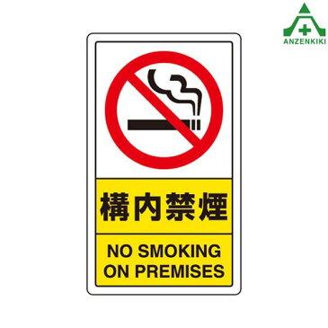 構内標識 833-03C「構内禁煙」  メーカー直送につき代引き不可