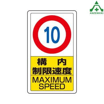 構内標識 833-10B「構内制限速度10」  メーカー直送につき代引き不可