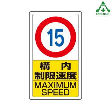 構内標識 833-11B「構内制限速度15」  メーカー直送につき代引き不可