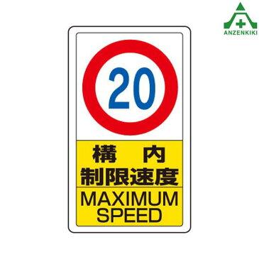 構内標識 833-12B「構内制限速度20」  メーカー直送につき代引き不可