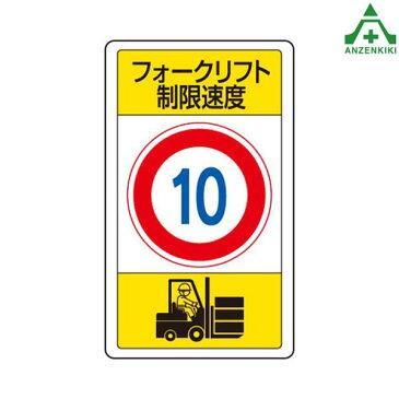 構内標識 833-16B「フォークリフト制限速度 10」  メーカー直送につき代引き不可