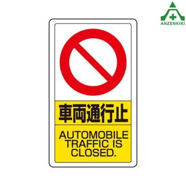 構内標識 833-18B「車両通行止」  メーカー直送につき代引き不可