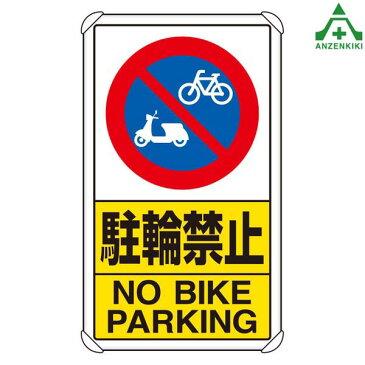 構内標識 833-21C「駐輪禁止」  メーカー直送につき代引き不可