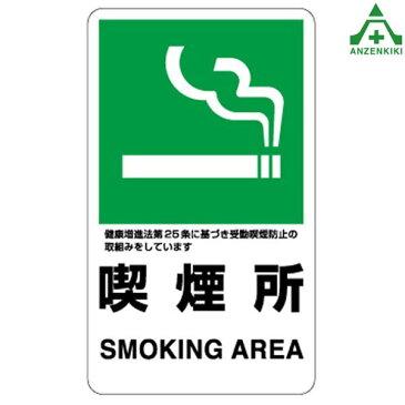 構内標識 833-34A「喫煙所」  メーカー直送につき代引き不可