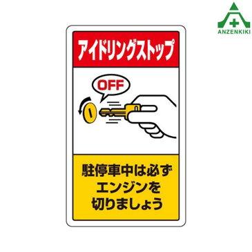 構内標識 833-23B「アイドリングストップ」  メーカー直送につき代引き不可