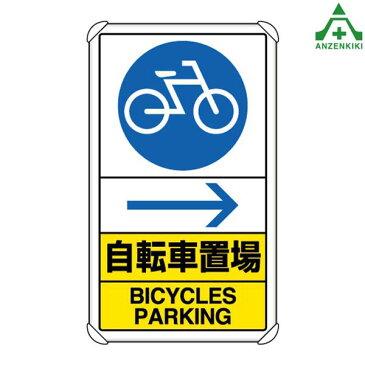 構内標識 833-36A「自転車置場」  メーカー直送につき代引き不可