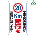 構内標識 「工事関係車両は 20km走行を お願い致します」 306-37 (680×400mm) (メーカー直送/代引き決済不可)施設用 構内用 交通標識 規制標識 看板 表示板 案内標識 鉄板