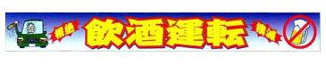 横断幕(高輝度反射ターポリン)8m AYM-47「根絶 飲酒運転 撲滅」サイズ:850×8000mm ■メーカー直送につき代引き不可■