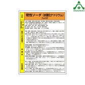 【化学物質標識 苛性ソーダ】  815-12A