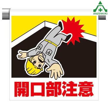 ワンタッチ取付標識 (イラストタイプ) 340-85 開口部注意 (600×450mm)ピクトタイプ イラスト付 ピクトエプロン 単管用エプロン シート標識 工事現場 単管ポール用