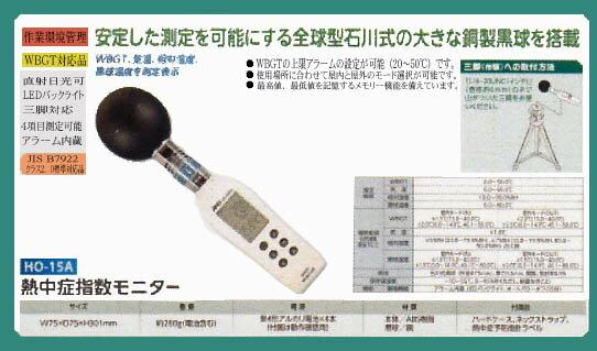 熱中症指数モニターHO-15A ■メーカー直送につき代引き不可■