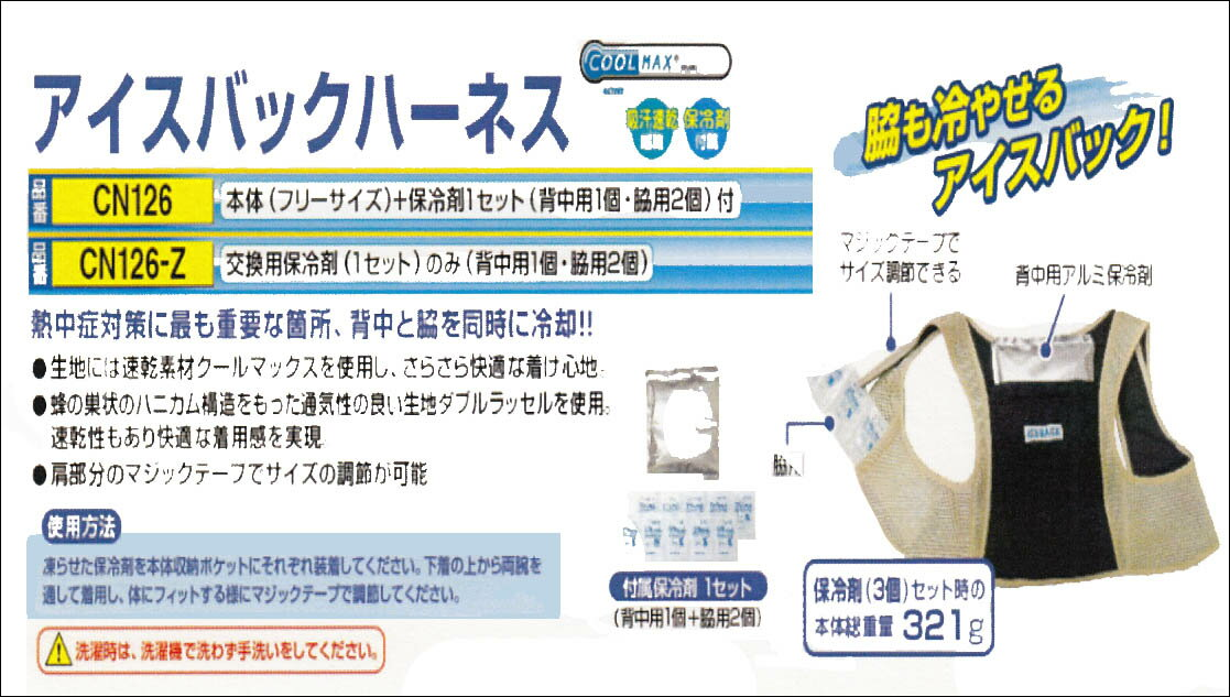 熱中対策グッズ CN126/CN126-Z