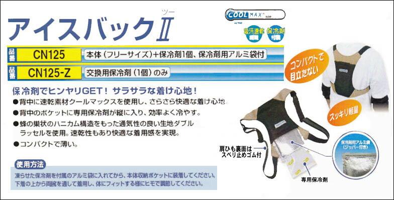 熱中対策グッズ CN125/CN125-Z
