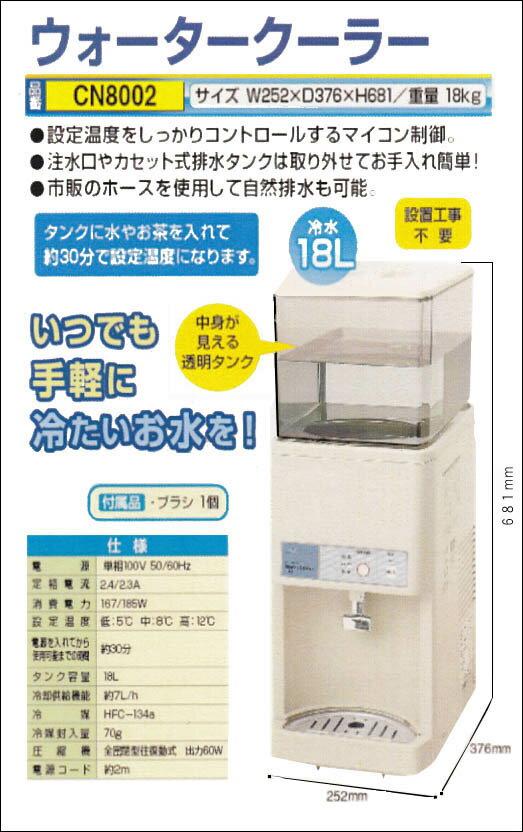 熱中対策グッズ 【CN8002】  ■メーカー直送につき代引き不可■
