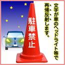 【駐車禁止】文字入りカラーコーン赤反射文字