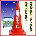 【車両出入口】文字入りカラーコーン赤反射文字