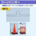 9211コーンハンガー【吊下標識のカラーコーン設置用金具】