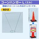 9212コーンハンガーL【吊下標識のカラーコーン設置用金具】