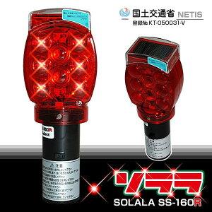 LEDソーラー工事保安灯ソララ〔SOLALA〕SS-160R〔赤〕