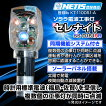 LED電波ソーラー工事保安灯ソララセレナイトSS-D161RB〔赤/青〕